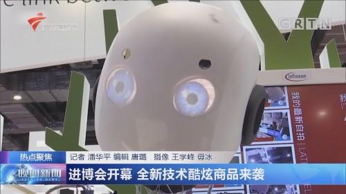 进博会开幕 全新技术酷炫商品来袭