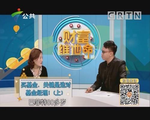 [2019-11-30]财富维他命:买基金,关键是选对基金经理!(上)