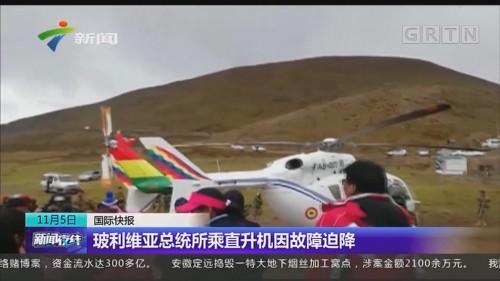 玻利维亚总统所乘直升机因故障迫降