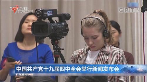 中国共产党十九届四中全会举行新闻发布会