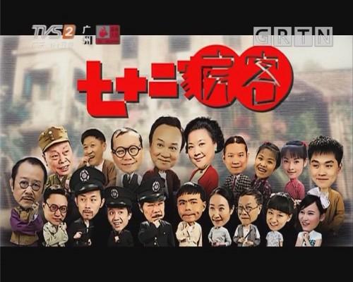 [2019-11-12]七十二家房客:官司(上)