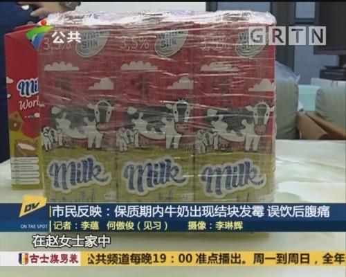 (DV现场)市民反映:保质期内牛奶出现结块发霉 误饮后腹痛