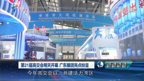 第21届高交会明天开幕 广东展团亮点纷呈