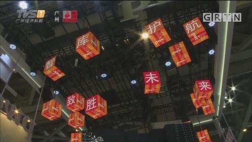 [HD][2019-11-09]南方财经报道:学习贯彻党的十九届四中全会精神