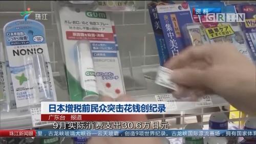 日本增税前民众突击花钱创纪录