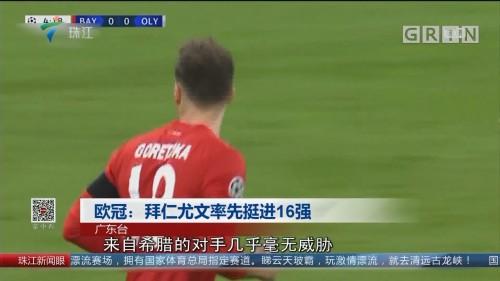 欧冠:拜仁尤文率先挺进16强