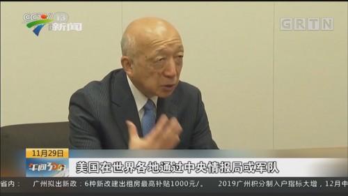 日本继承发展村山谈话之会理事长表示:美国涉港法案严重干涉中国内政