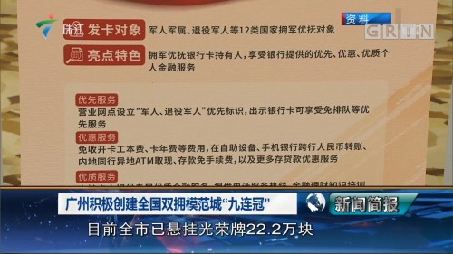 """广州积极创建全国双拥模范城""""九连冠"""""""