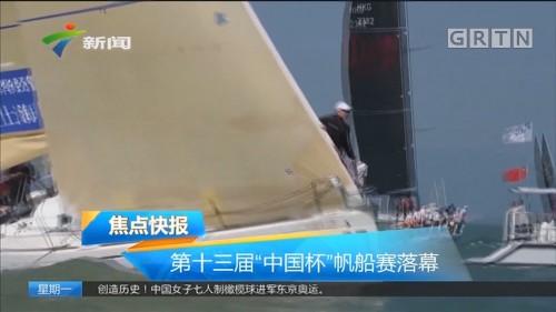 """第十三届""""中国杯""""帆船赛落幕"""