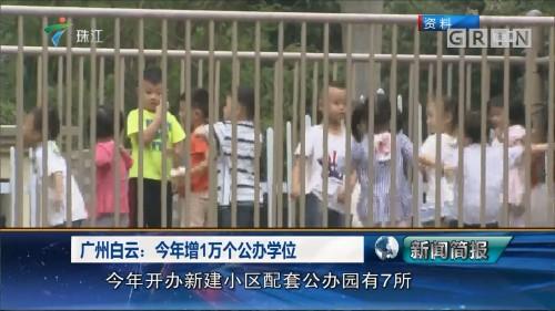 广州白云:今年增1万个公办学位