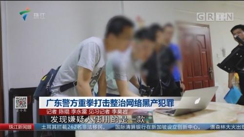 广东警方重拳打击整治网络黑产犯罪