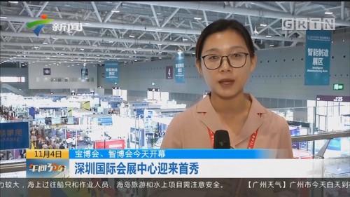 宝博会、智博会今天开幕:深圳国际会展中心迎来首秀