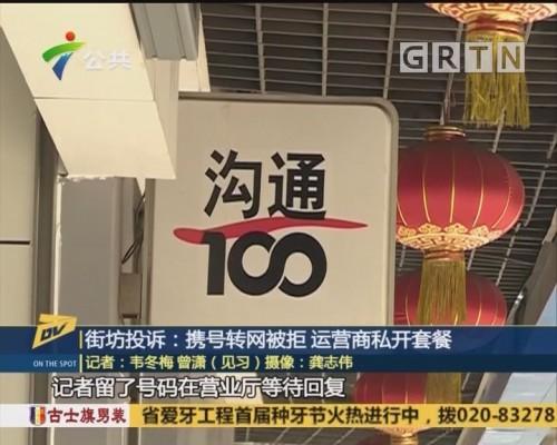 (DV现场)街坊投诉:携号转网被拒 运营商私开套餐
