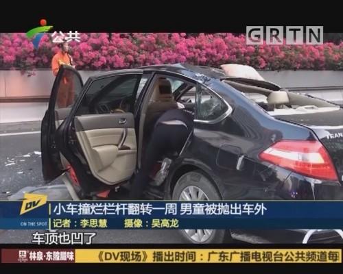 (DV现场)小车撞烂栏杆翻转一周 男童被抛出车外