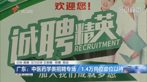 广东:中医药学类招聘专场 1.4万岗位虚位以待