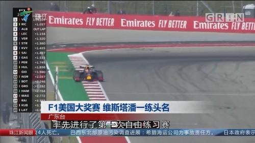 F1美国大奖赛 维斯塔潘一练头名