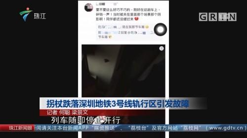 拐杖跌落深圳地铁3号线轨行区引发故障