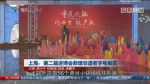 上海:第二届进博会新增非遗老字号展区