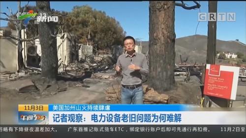 美国加州山火持续肆虐 记者观察:电力设备老旧问题为何难解