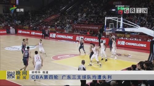 CBA第四轮 广东三支球队均遭失利