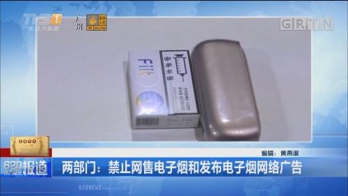 两部门:禁止网售电子烟和发布电子烟网络广告