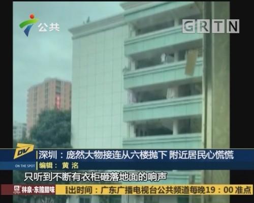 (DV现场)深圳:庞然大物接连从六楼抛下 附近居民心慌慌