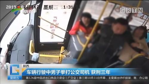 陕西 车辆行驶中男子拳打公交司机 获刑三年