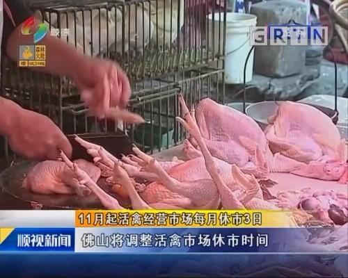 11月起活禽经营市场每月休市3日