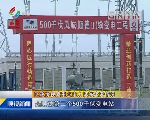 区政协视察重点电力设施建设情况