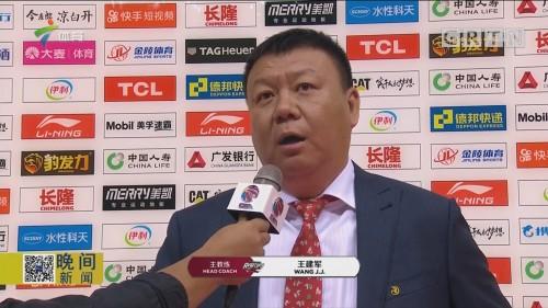 深圳队赛后教练采访