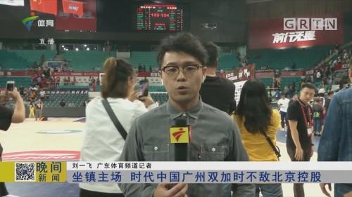 坐镇主场 时代中国广州双加时不敌北京控股(二)
