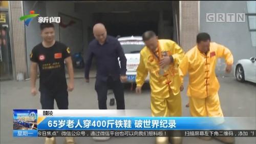 醴陵 65岁老人穿400斤铁鞋 破世界纪录