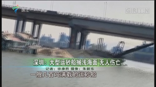 深圳:大型运砂船搁浅海面 无人伤亡