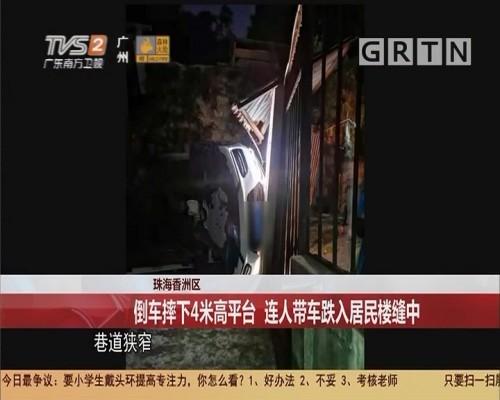 珠海香洲区 倒车摔下4米高平台 连人带车跌入居民楼缝中