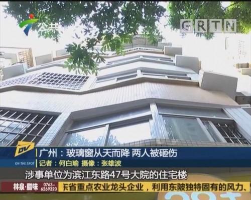 (DV现场)广州:玻璃窗从天而降 两人被砸伤