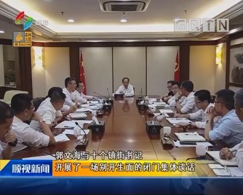 郭文海与十个镇街书记开展了一场别开生面的闭门集体谈话