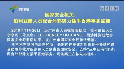 国家安全机关:伯利兹籍人员配合外部势力插手香港事务被捕