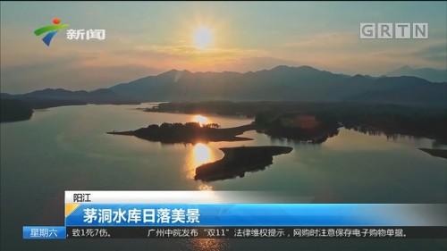 阳江:茅洞水库日落美景