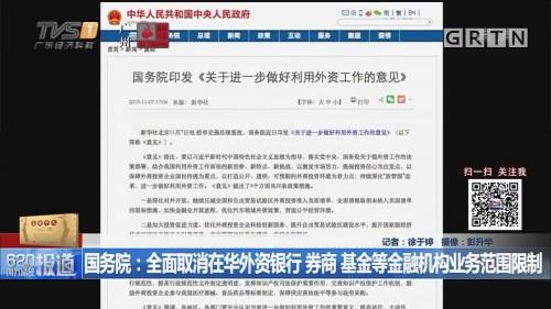 国务院:全面取消在华外资行 券商 基金等金融机构业务范围限制
