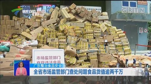 [HD][2019-11-20-17:00]正点播报:广东整治食品安全 全省市场监管部门查处问题食品货值逾两千万