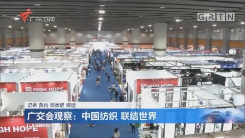 广交会观察:中国纺织 联结世界