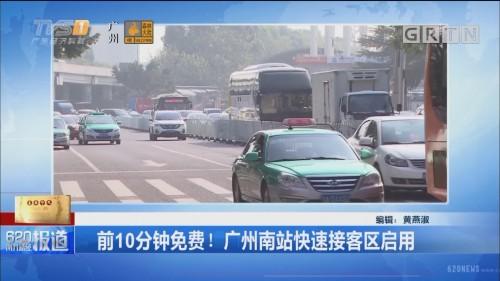 前10分钟免费!广州南站快速接客区启用