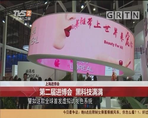 上海进博会 第二届进博会 黑科技满满