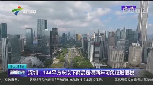 深圳:144平方米以下商品房满两年可免征增值税