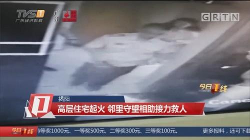 揭阳:高层住宅起火 邻里守望相助接力救人