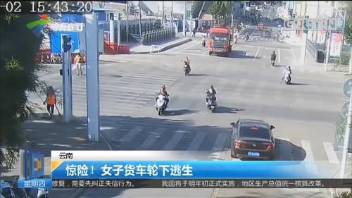 云南:惊险!女子货车轮下逃生