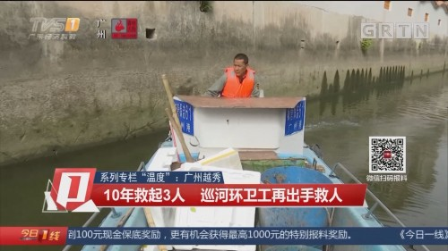 """系列专栏""""温度"""":广州越秀 10年救起3人 巡河环卫工再出手救人"""