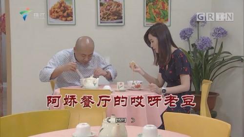 [HD][2019-11-10]外来媳妇本地郎:阿娇餐厅的哎呀老豆(四)
