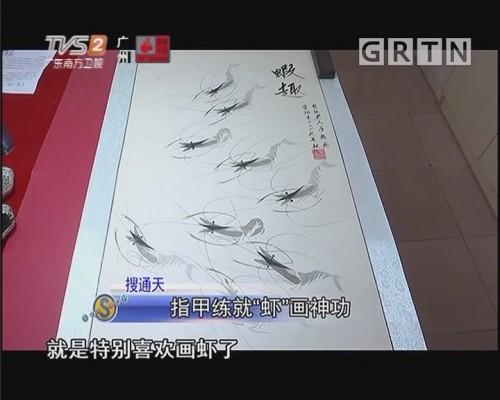 """指甲练就""""虾""""画神功"""
