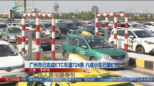 广州市已完成ETC车道724条 八成小车已装ETC